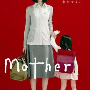 Mother (2010) photo