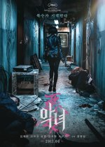 The Villainess (2017) photo