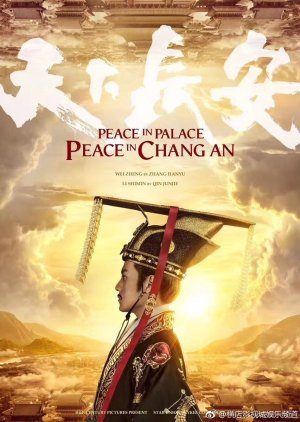 The World of Chang'An
