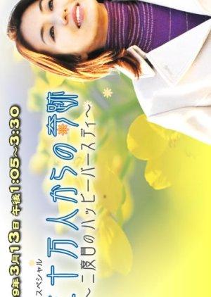Sanjuman-nin no Kiseki - Nidome no Happi Basudei