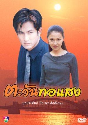 Tawan Tor Saeng
