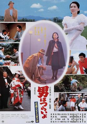 Tora-san 33: Marriage Counselor Tora-san (1984) poster