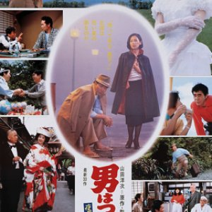 Tora-san 33: Marriage Counselor Tora-san (1984)