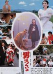 Tora-san 33: Marriage Counselor Tora-san