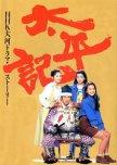 NHK Taiga dramas