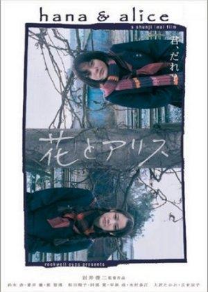Hana & Alice (2004) poster
