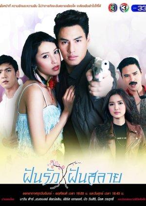 Fan Rak Fan Salai (2017) poster