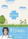 Nurse Aoi: Special