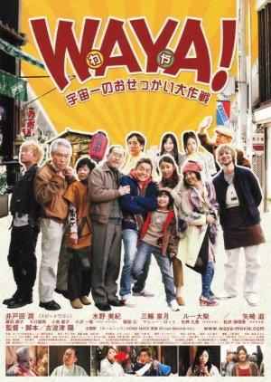 Waya! Ucchu Ichi No Osekkai Daisakusen (2011) poster