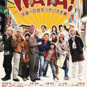Waya! Ucchu Ichi No Osekkai Daisakusen (2011) photo