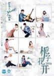 C-Dramas Below 20 Episodes