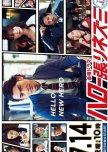 Japanese Dramas | PTW