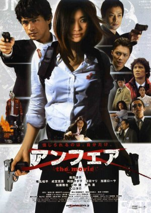 Unfair: The Movie (2007) Subtitle English