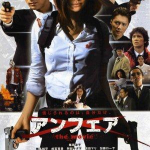 Unfair: The Movie (2007) photo