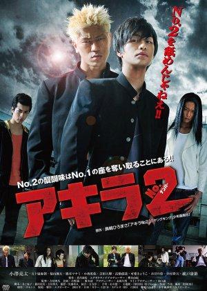 Akira No.2 (2014) poster