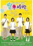Taiwanese Movies
