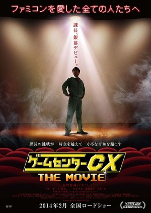 Game Center CX The Movie: 1986 Mighty Bomb Jack