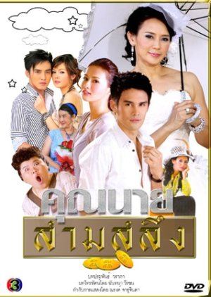 Khun Nai Saam Saleung