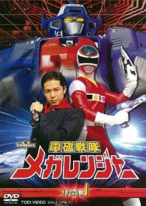 Denji Sentai Megaranger (1997) poster