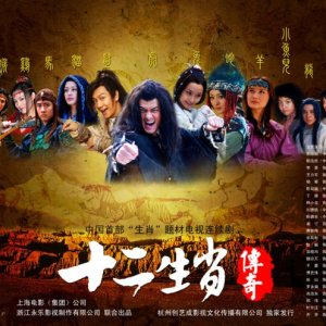 The Legend of Chinese Zodiac (2011) photo