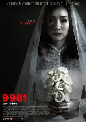 9-9-81 (2012) poster