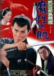 Nemuri Kyōshirō 9: Burai-hikae masho no hada