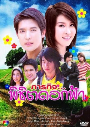 Parakit Pichit Dok Fah (2006) poster