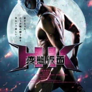 HK: Forbidden Superhero (2013) photo