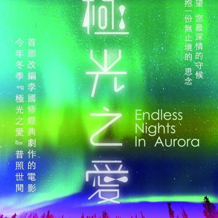 Endless Nights in Aurora (2014) photo