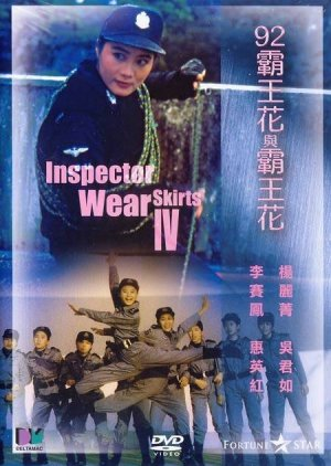 The Inspector Wear Skirts IV (1992) poster