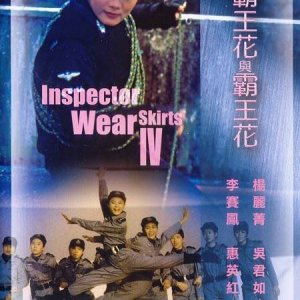 The Inspector Wear Skirts IV (1992) photo