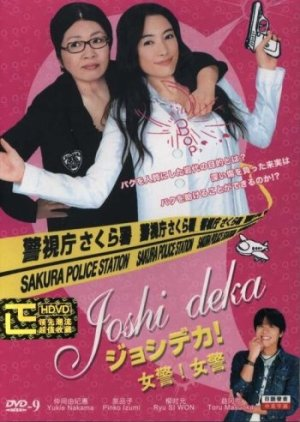 Joshi Deka (2007) poster