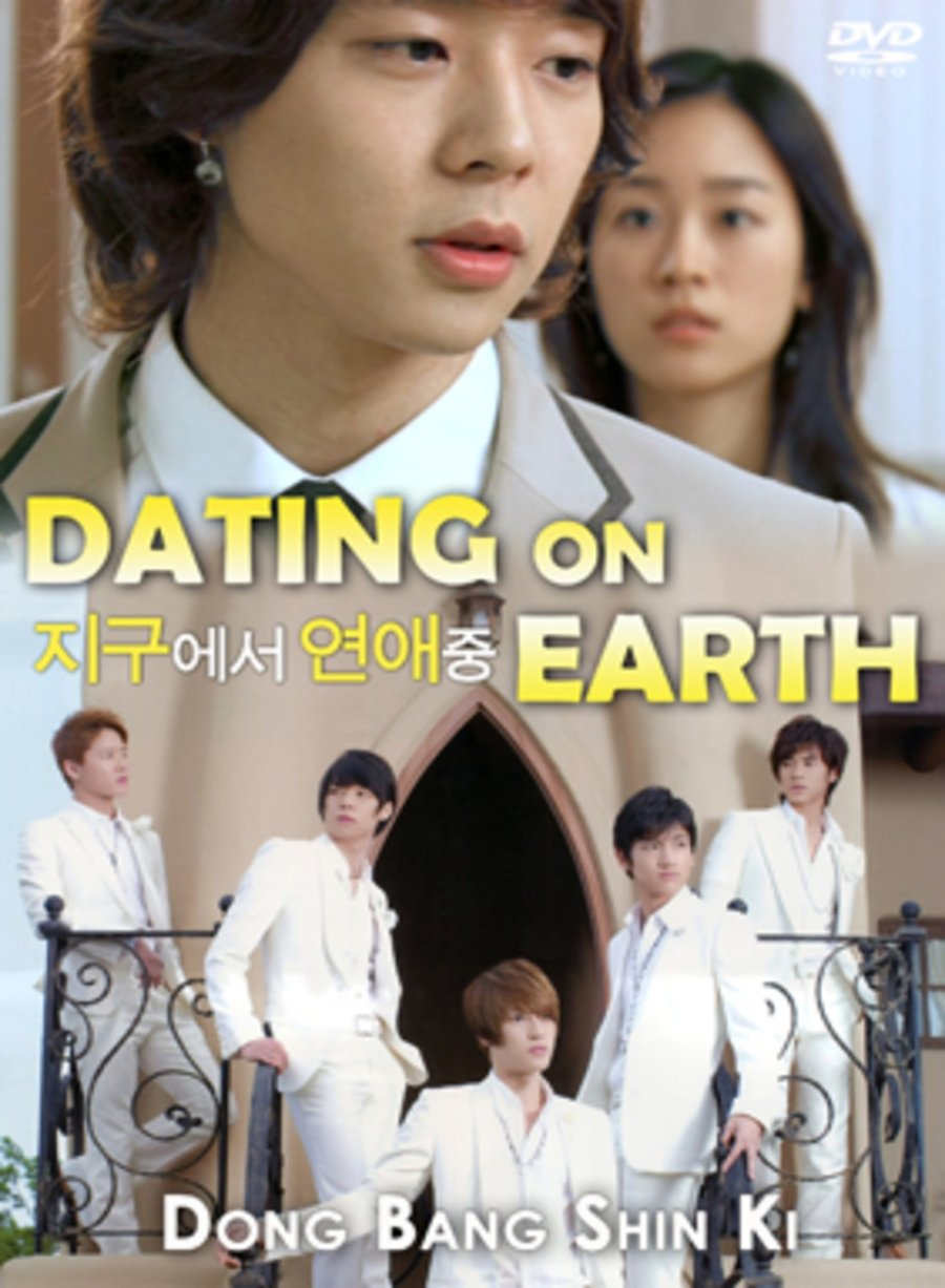 bra-dbsk-dating-on-earth-cast