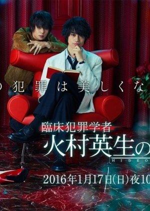 Rinsho Hanzai Gakusha Himura Hideo no Suiri: Another Story (2016) poster