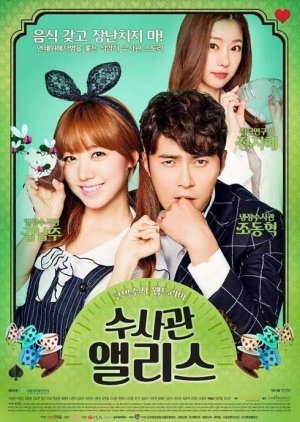 Detective Alice (2015) poster