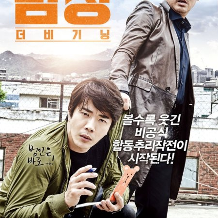 The Accidental Detective (2015) photo