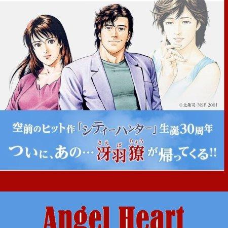Angel Heart (2015) photo
