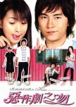 Itazura na Kiss Series/Movies List