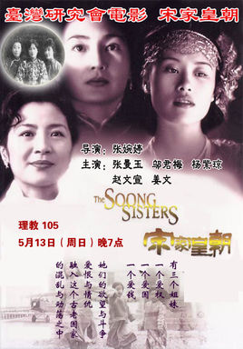 The Soong Sisters (1997) poster