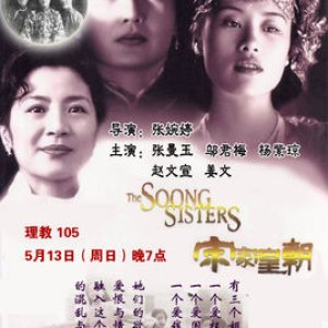 The Soong Sisters (1997) photo