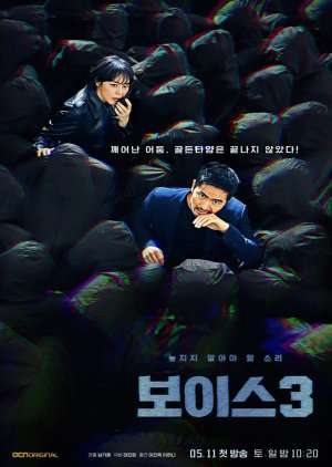 Voice 3: City of Accomplices (2019) poster