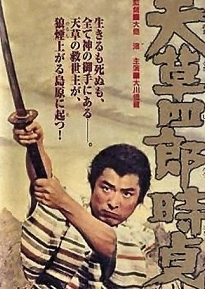 The Rebel (1962) poster