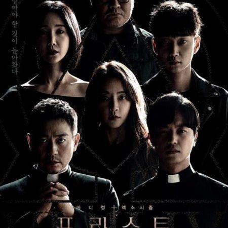 Priest (2018) photo
