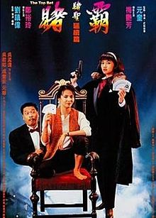 The Top Bet (1991) poster