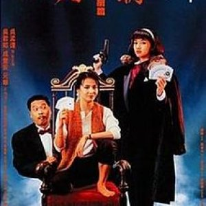 The Top Bet (1991) photo