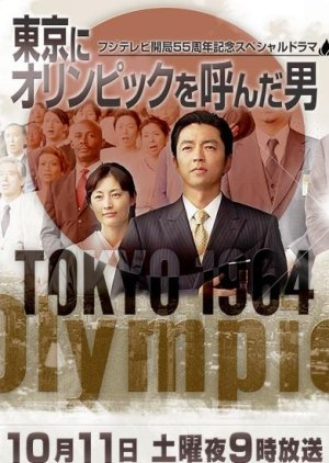 Tokyo ni Olympics o Yonda Otoko