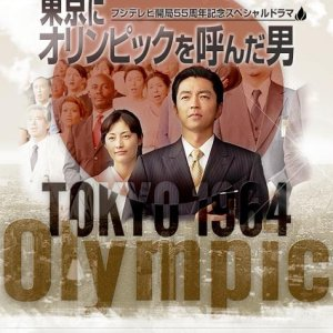 Tokyo ni Olympics o Yonda Otoko (2014) photo