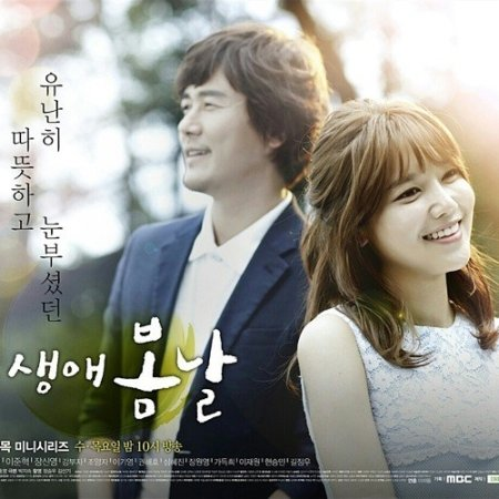 The Spring Day of My Life (2014) photo