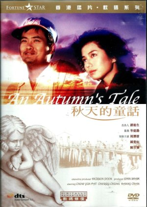 An Autumn's Tale (1987) poster