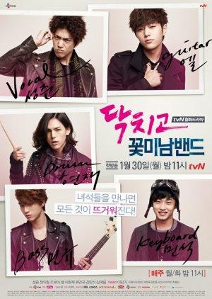 Shut Up: Flower Boy Band (2012) poster